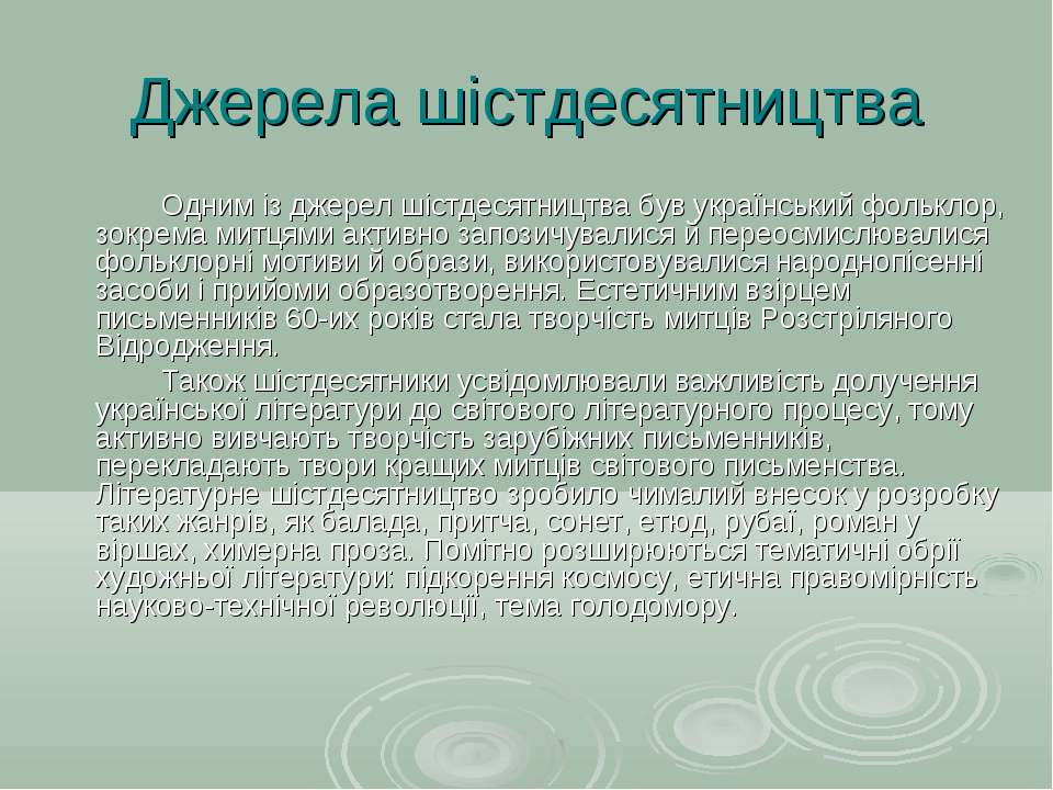 Джерела шістдесятництва Одним із джерел шістдесятництва був український фольк...