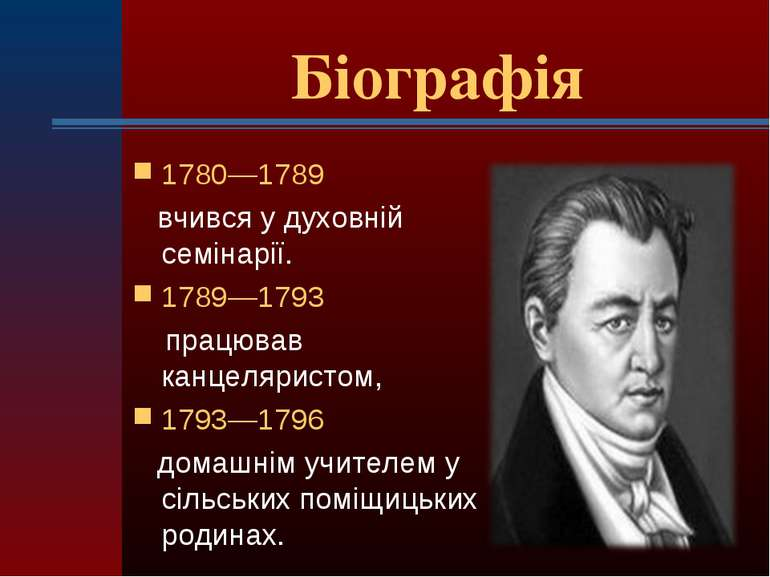 Біографія 1780—1789 вчився у духовній семінарії. 1789—1793 працював канцеляри...