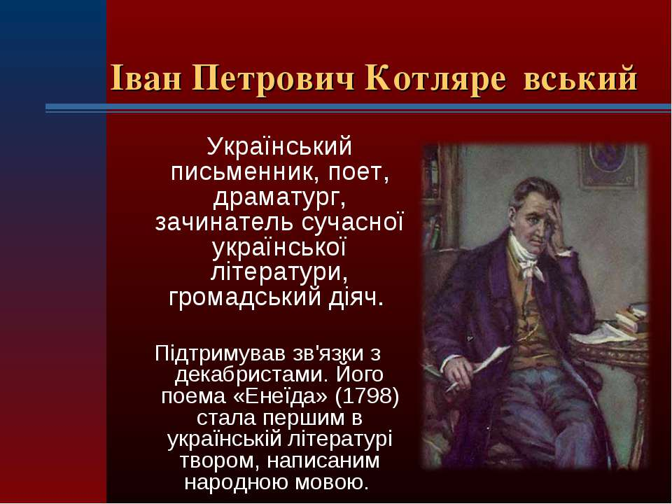 Іван Петрович Котляре вський Український письменник, поет, драматург, зачинат...