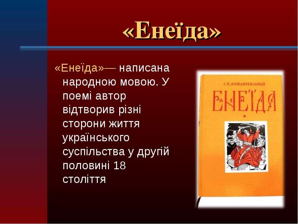 «Енеїда» «Енеїда»— написана народною мовою. У поемі автор відтворив різні сто...