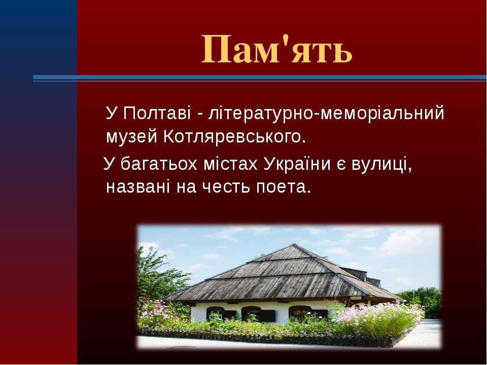 Пам'ять У Полтаві - літературно-меморіальний музей Котляревського. У багатьох...