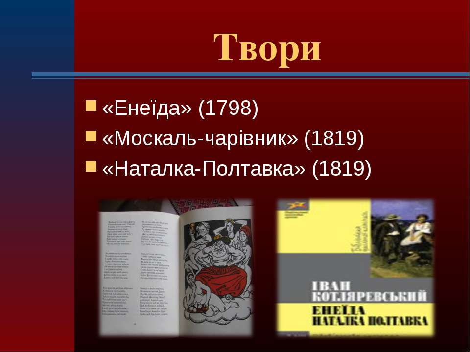 Твори «Енеїда» (1798) «Москаль-чарівник» (1819) «Наталка-Полтавка» (1819)