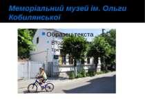 Меморіальний музей ім. Ольги Кобилянської