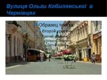 Вулиця Ольги Кобилянської в Чернівцях