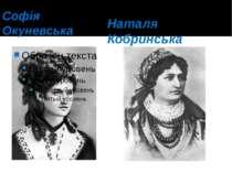 Софія Окуневська Наталя Кобринська