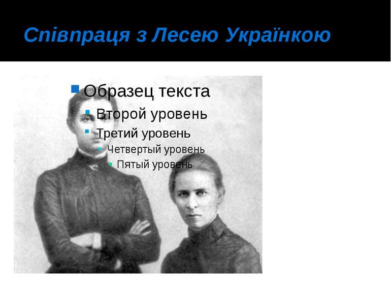 Співпраця з Лесею Українкою