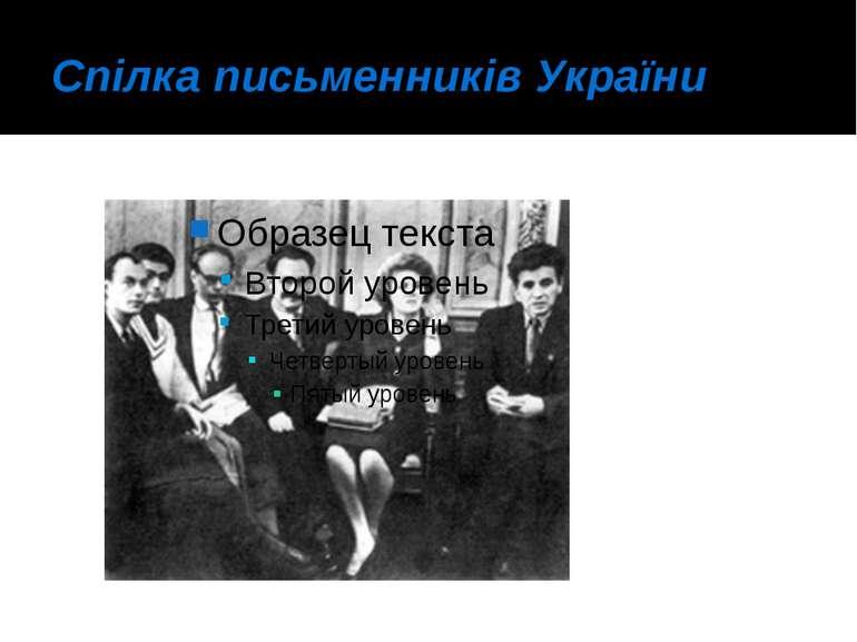 Спілка письменників України
