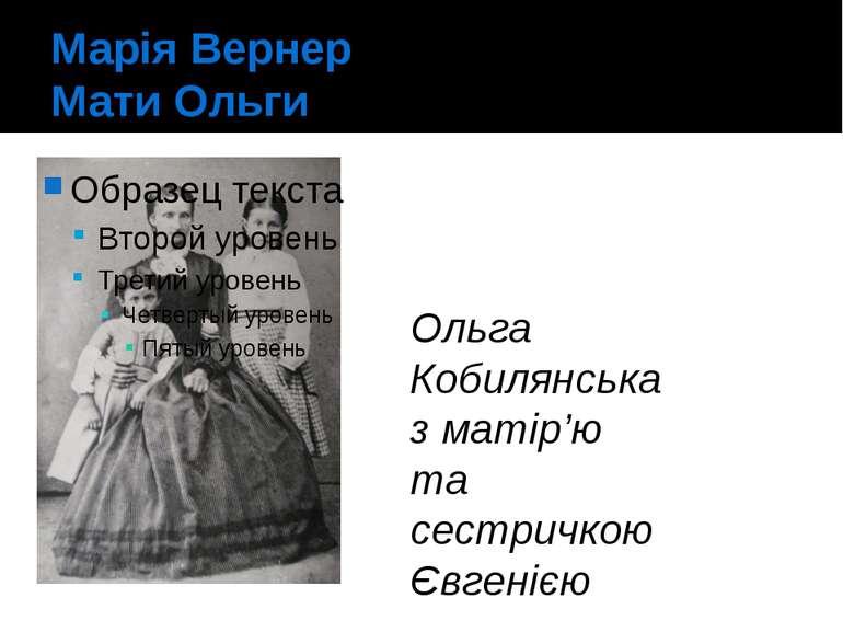 Марія Вернер Мати Ольги Ольга Кобилянська з матір'ю та сестричкою Євгенією