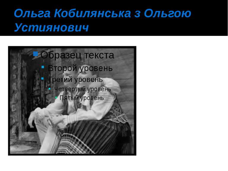 Ольга Кобилянська з Ольгою Устиянович