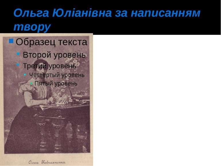 Ольга Юліанівна за написанням твору
