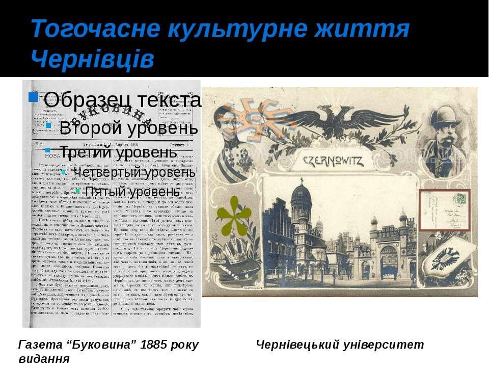 """Тогочасне культурне життя Чернівців Газета """"Буковина"""" 1885 року видання Черні..."""