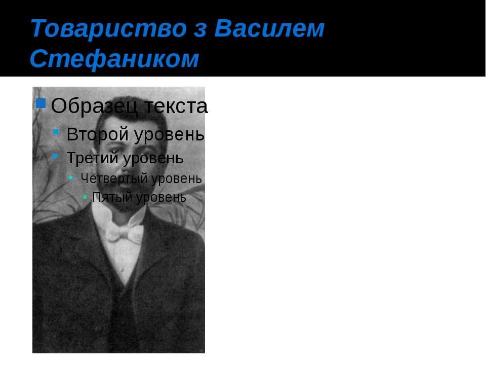 Товариство з Василем Стефаником