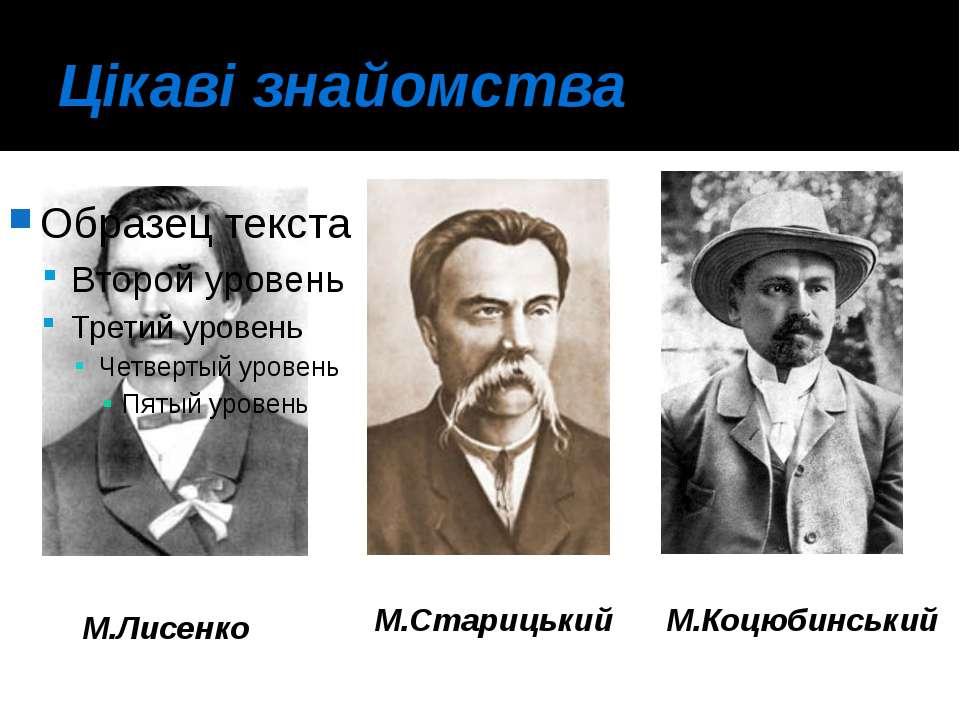 Цікаві знайомства М.Лисенко М.Старицький М.Коцюбинський