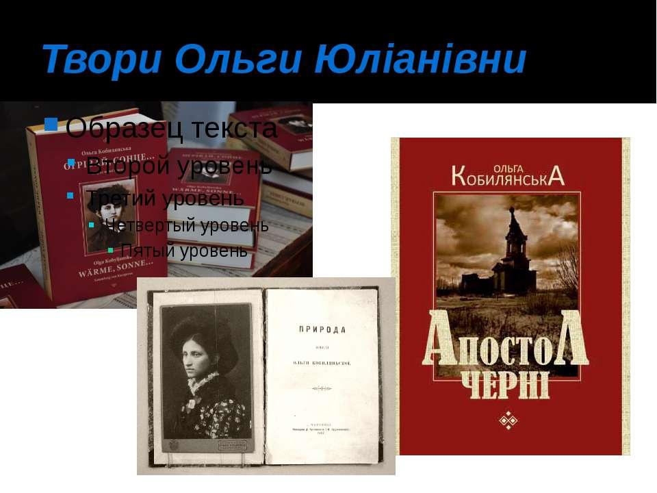 Твори Ольги Юліанівни