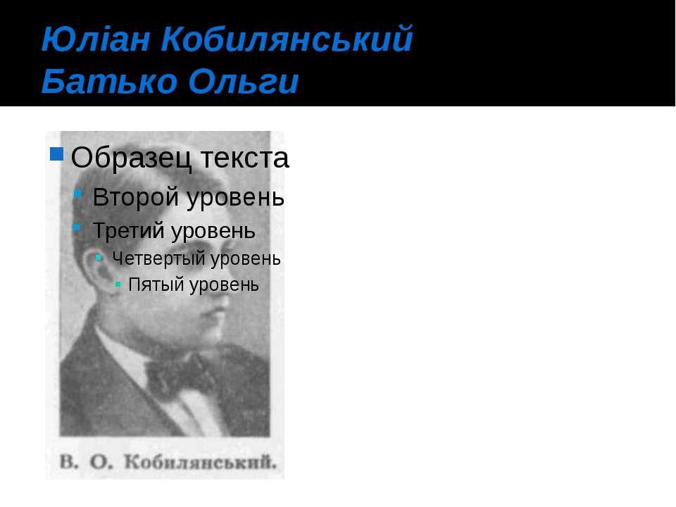 Юліан Кобилянський Батько Ольги