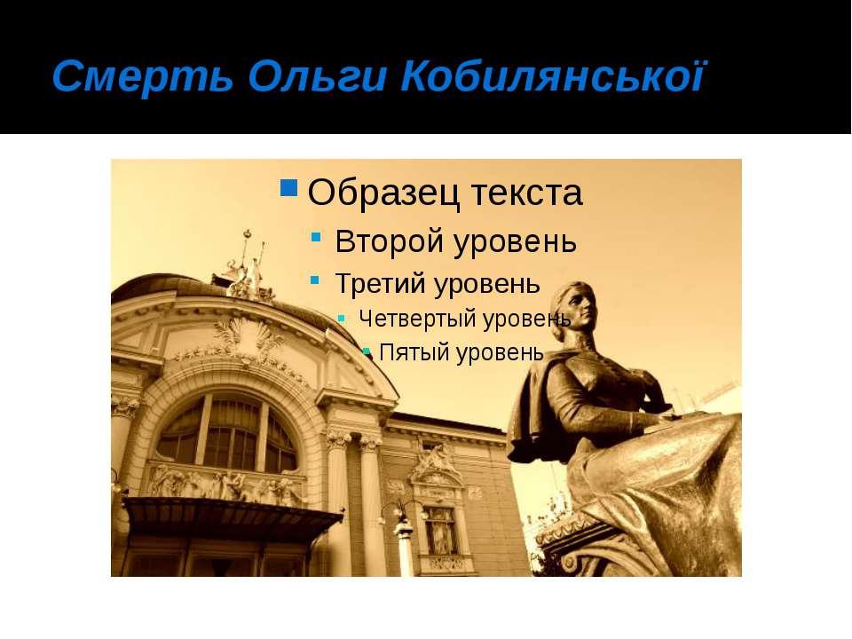 Смерть Ольги Кобилянської