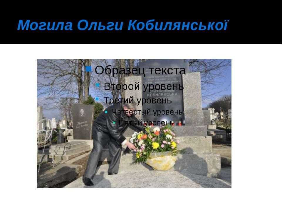 Могила Ольги Кобилянської