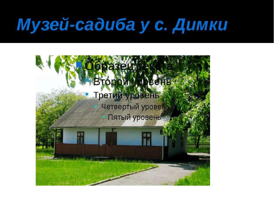 Музей-садиба у с. Димки