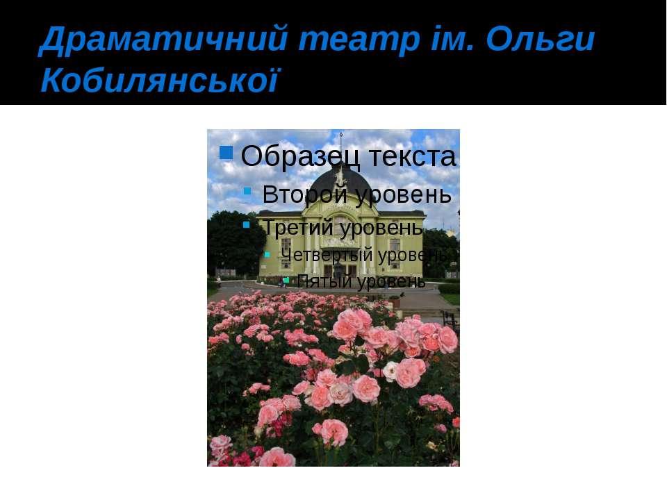Драматичний театр ім. Ольги Кобилянської