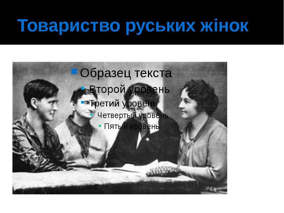 Товариство руських жінок