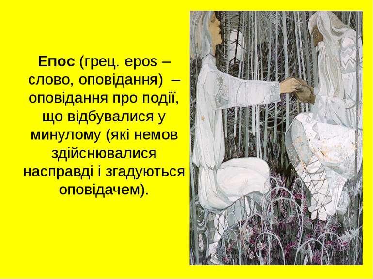 Епос (грец. epos – слово, оповідання) – оповідання про події, що відбувалися ...