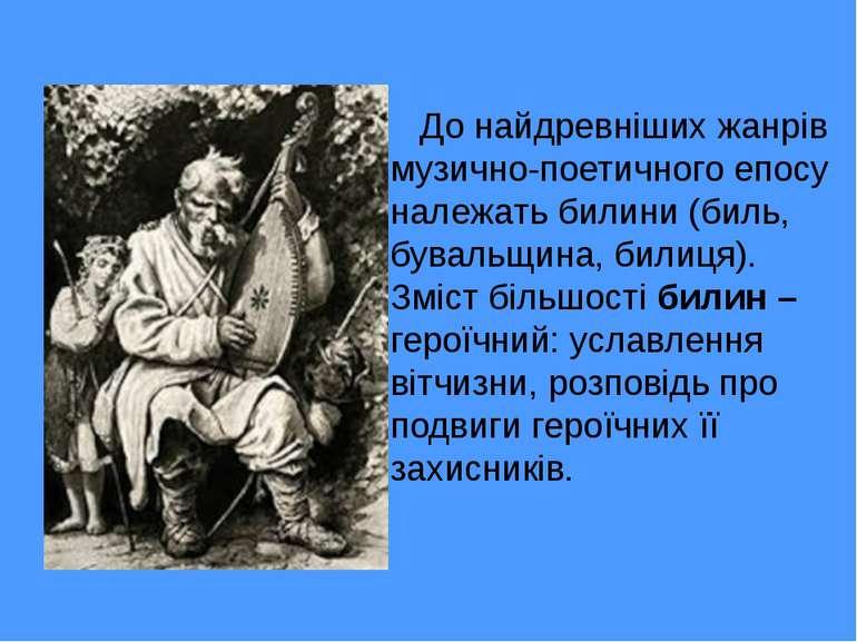 До найдревніших жанрів музично-поетичного епосу належать билини (биль, буваль...