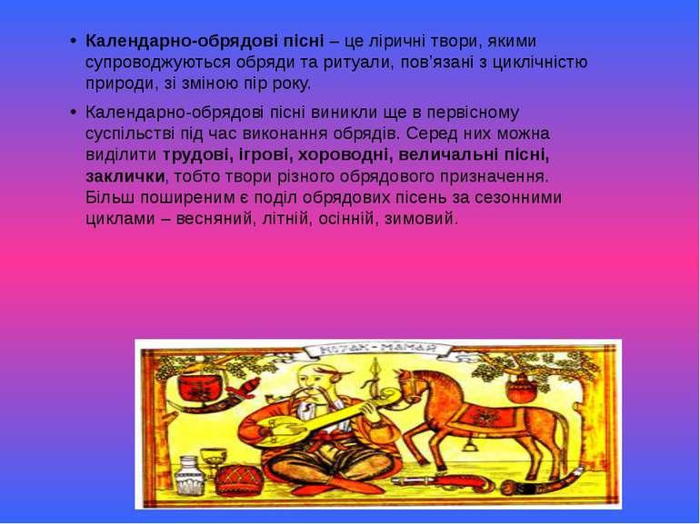Календарно-обрядовi пiснi – це лiричнi твори, якими супроводжуються обряди та...