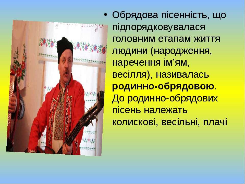 Обрядова пісенність, що підпорядковувалася головним етапам життя людини (наро...