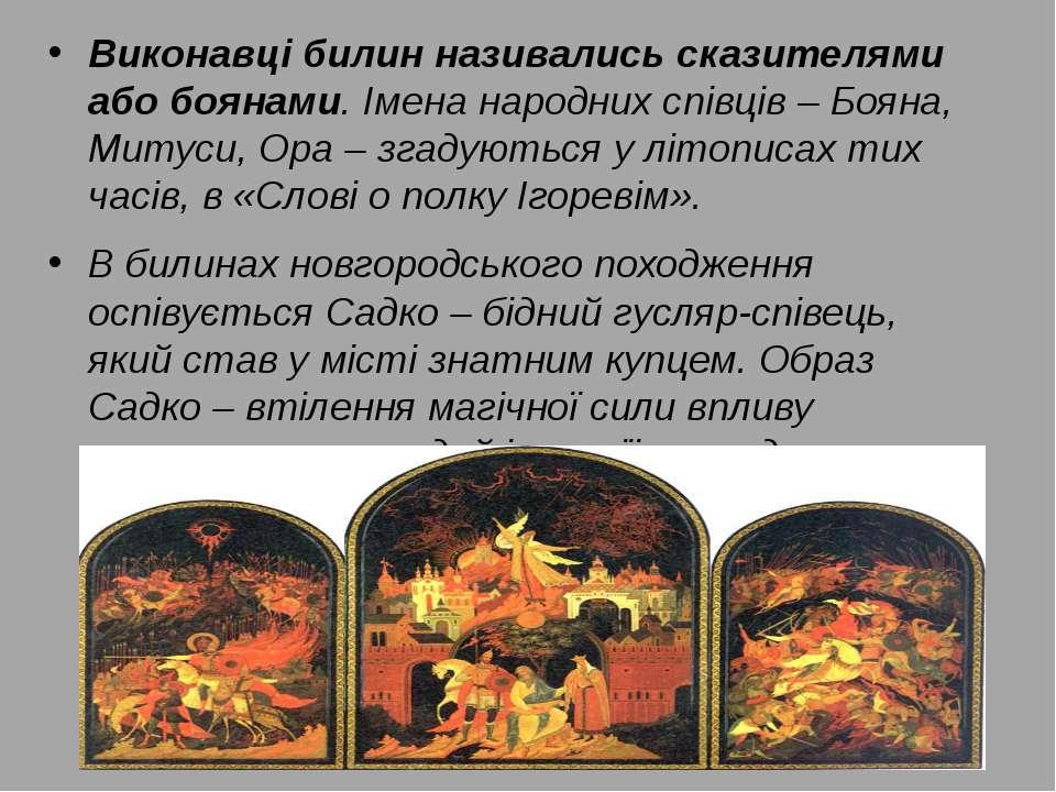 Виконавці билин називались сказителями або боянами. Імена народних співців – ...