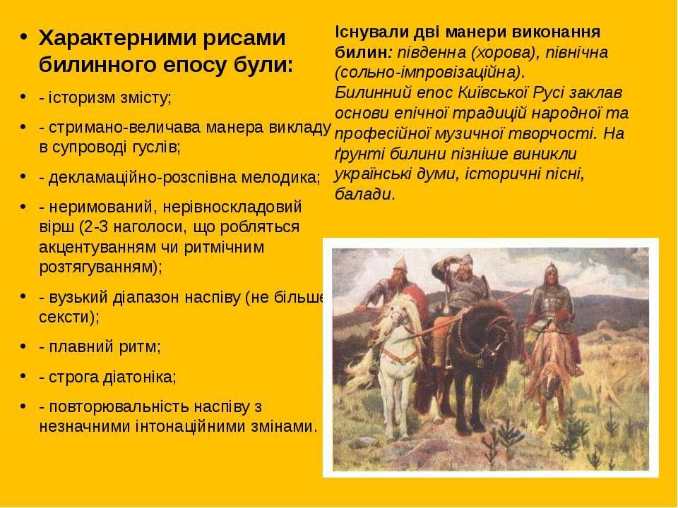 Характерними рисами билинного епосу були: - історизм змісту; - стримано-велич...