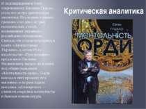 Критическая аналитика И подтверждением тому, откровенному Евгению Гуцало, ста...