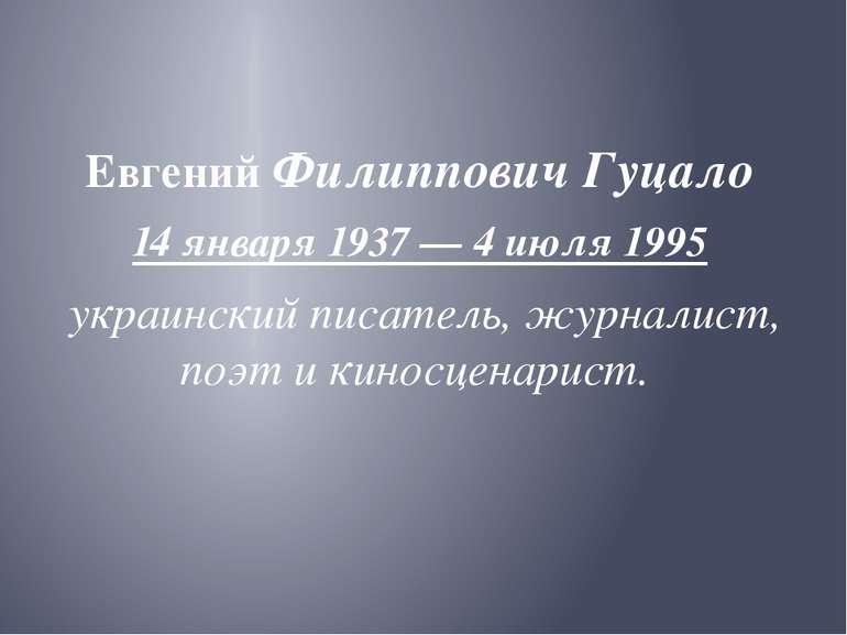 Евгений Филиппович Гуцало 14 января 1937 — 4 июля 1995 украинский писатель, ж...