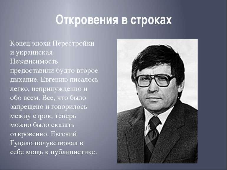 Откровения в строках Конец эпохи Перестройки и украинская Независимость предо...