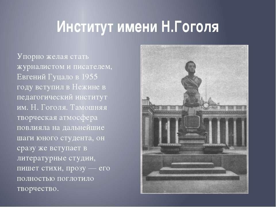 Институт имени Н.Гоголя Упорно желая стать журналистом и писателем, Евгений Г...