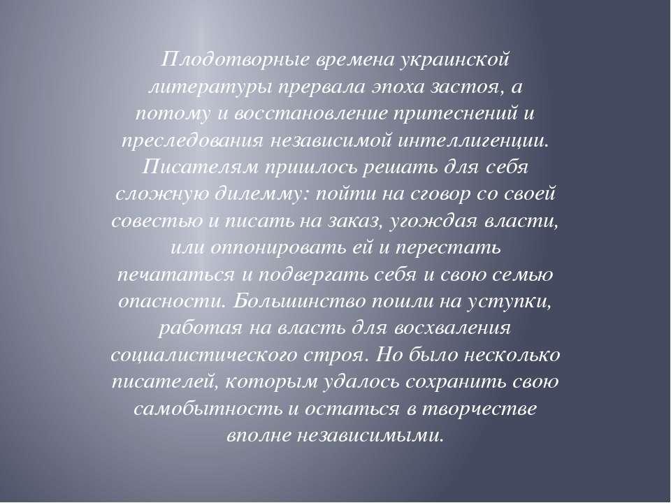 Плодотворные времена украинской литературы прервала эпоха застоя, а потому и ...