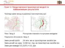 * Приклад оцінки заходу в дорожньо-транспортному русі План: Захід 3 Різниця м...