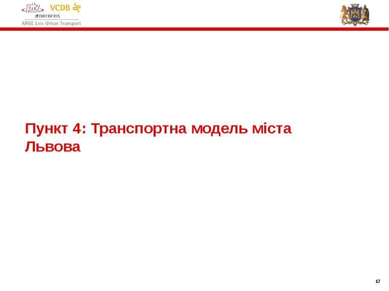 * Пункт 4: Транспортна модель міста Львова