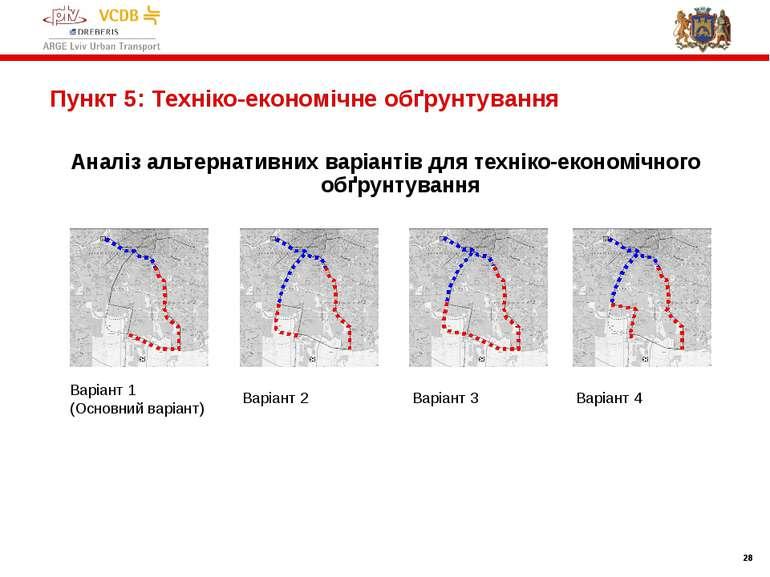 Пункт 5: Техніко-економічне обґрунтування Аналіз альтернативних варіантів для...