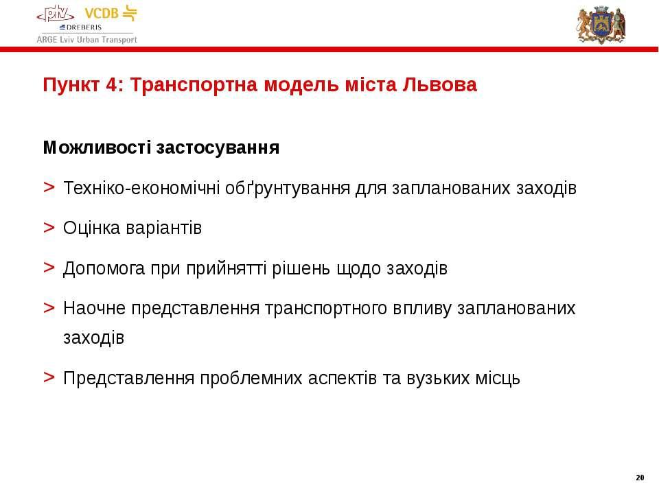 * Пункт 4: Транспортна модель міста Львова Можливості застосування Техніко-ек...