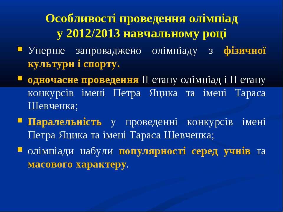 Особливості проведення олімпіад у 2012/2013 навчальному році Уперше запровадж...