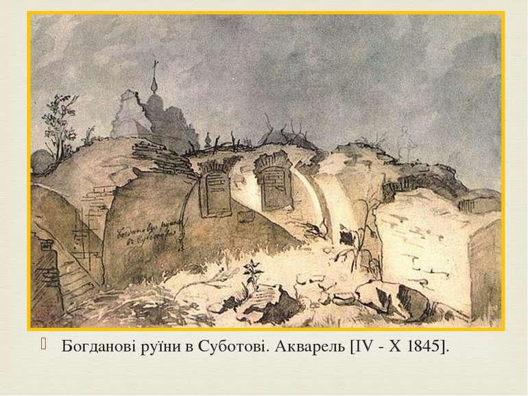 Богданові руїни в Суботові. Акварель [IV - X 1845].