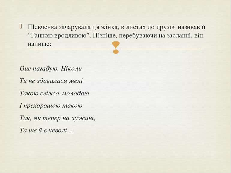 """Шевченка зачарувала ця жінка, в листах до друзів називав її """"Ганною вродливою..."""