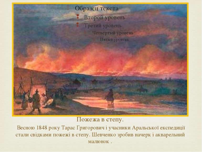Пожежа в степу. Весною 1848 року Тарас Григорович і учасники Аральської експе...