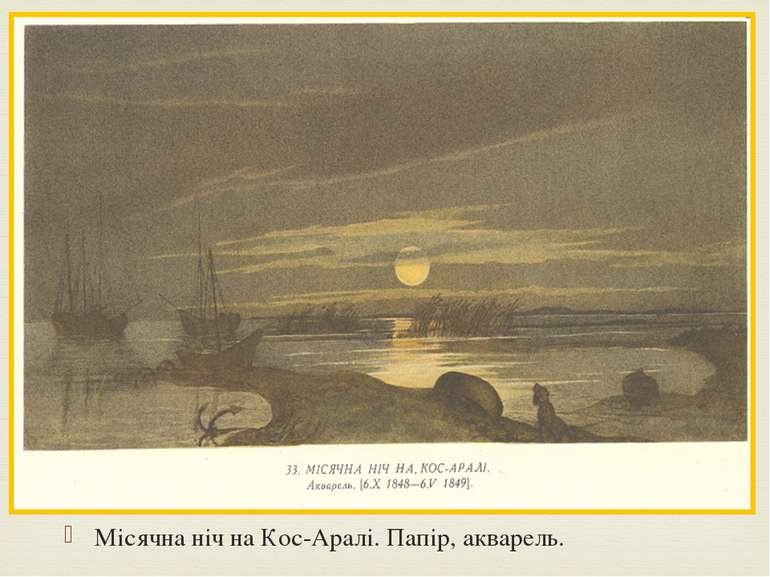 Місячна ніч на Кос-Аралі. Папір, акварель.