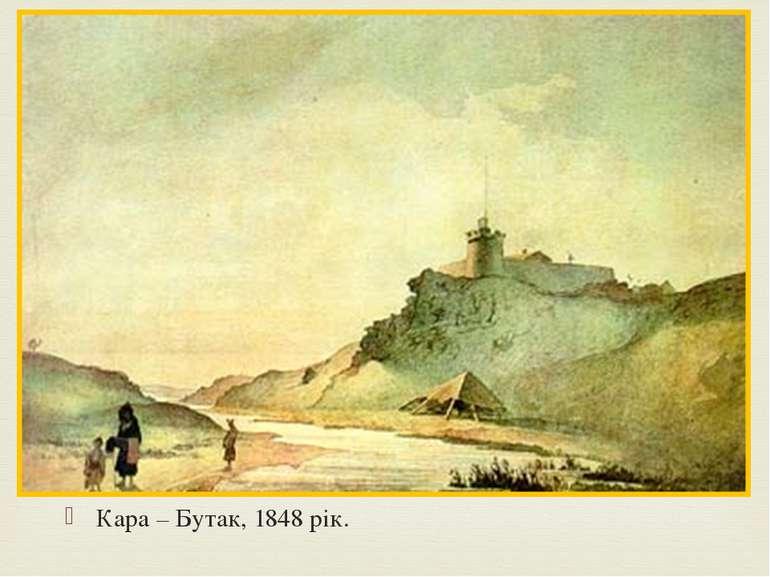 Кара – Бутак, 1848 рік.