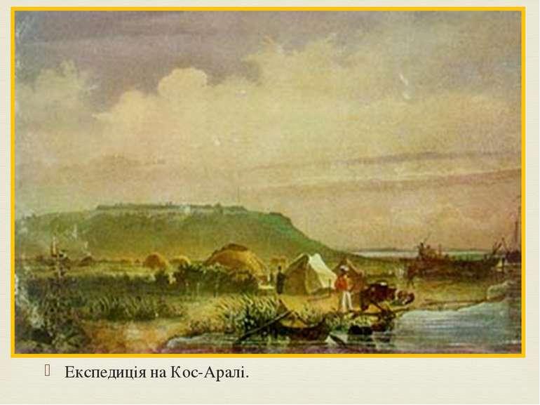 Експедиція на Кос-Аралі.