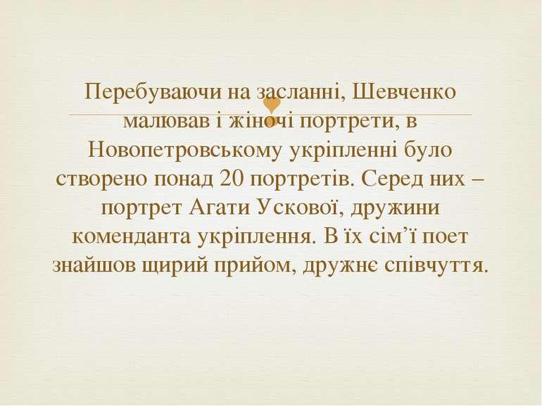 Перебуваючи на засланні, Шевченко малював і жіночі портрети, в Новопетровсько...