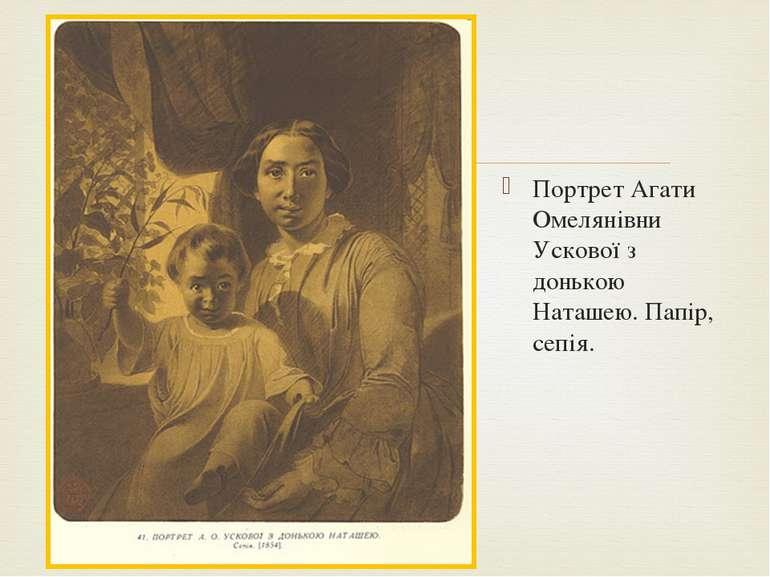 Портрет Агати Омелянівни Ускової з донькою Наташею. Папір, сепія.