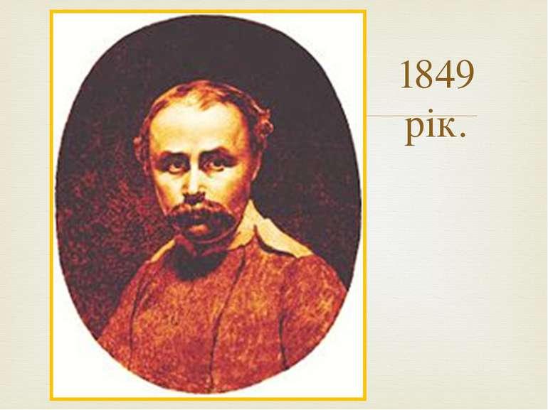 1849 рік.
