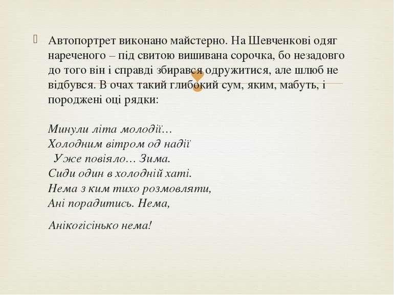 Автопортрет виконано майстерно. На Шевченкові одяг нареченого – під свитою ви...